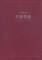 시편찬송 (악보) - 양장본