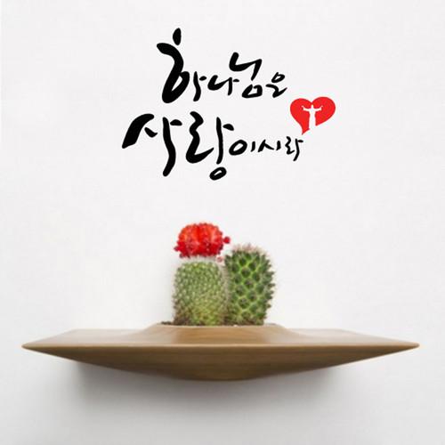 [리빙말씀스티커]사랑이시라-LWS