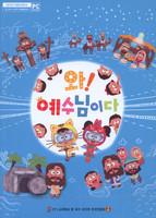와! 예수님이다 (DVD) - 2015 여름성경학교 찬양율동 DVD (영유아유치부)