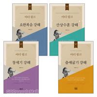 아더 핑크 클래식 세트(전4권)