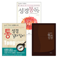 성경통독을 위한 통성경 교재+성경 세트(전3권)