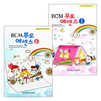 BCM 부모 에센스 세트(전2권)