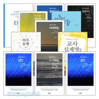 하정완 목사 2015~2016년 출간(개정)도서 세트(전14권)