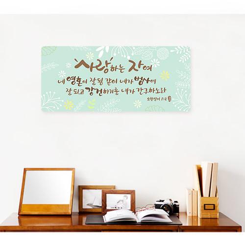 성경말씀액자-DA0044 사랑하는 자여(중대형액자)