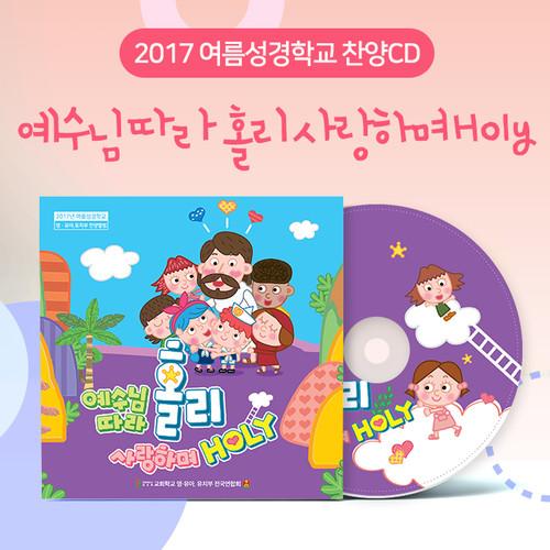 2017 여름성경학교 예수님 따라 홀리 사랑하며 Holy 찬양 (CD)