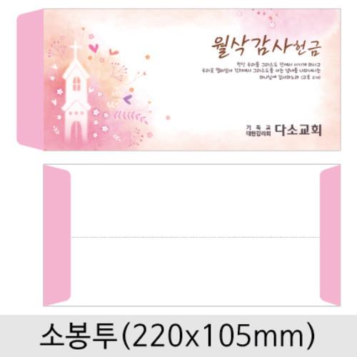 [주문제작] 감사(주정헌금)봉투-003 (약 1,000매)