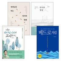 강준민 목사 2018~2019년 출간(개정)도서 세트(전6권)