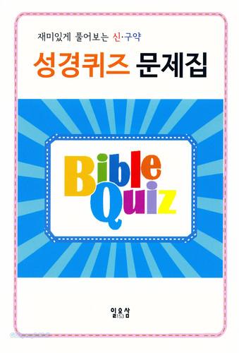 [개정판] 성경 퀴즈 문제집