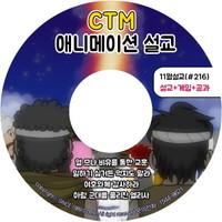 2018년 11월 CTM 애니메이션(설교 #216)