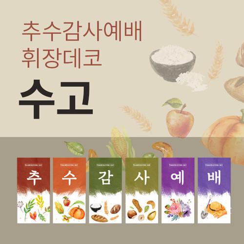 [세트] 추수감사예배 휘장 데코-수고