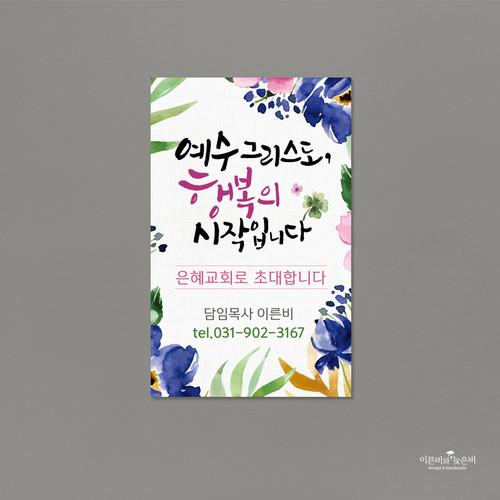 전도용 스티커_032 - 예수 그리스도, 행복의 시작입니다 (1000매)