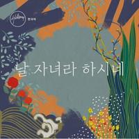 Hillsong 한국어 KOREA 3집 - 날 자녀라 하시네 Who You Say I Am (CD)
