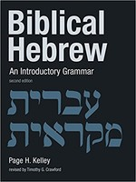 Biblical Hebrew: An Introductory Grammar, 2d Ed. (PB)