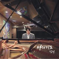 김건 - 나의 기도 (CD)