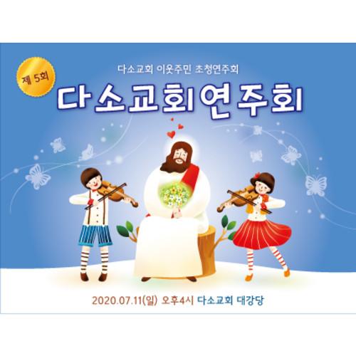 교회(음악회)현수막-100 ( 200 x 150 )