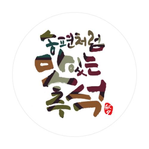 추석(송편)스티커-002 ( 수량_1000장 )