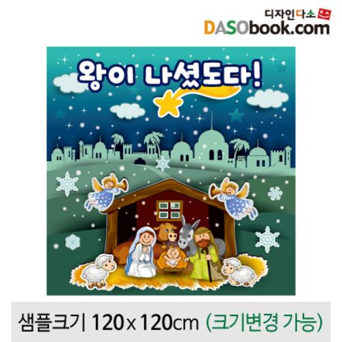 크리스마스현수막(성탄절)-589 ( 120 x 120 )