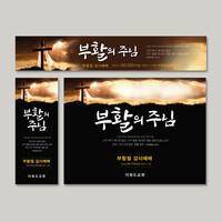 [주문제작] 더워드 부활절 현수막_ 십자가_빛