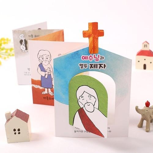 [아트랄라] 예수님과 열두제자(1인용)