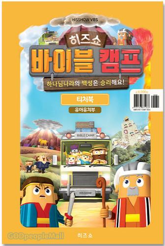 히즈쇼 바이블 캠프 - 유아유치부 티처북