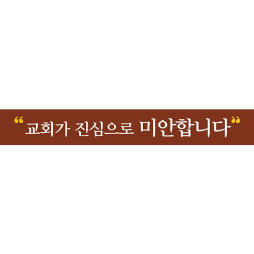 교회현수막(코로나)-205 ( 500 x 70 )