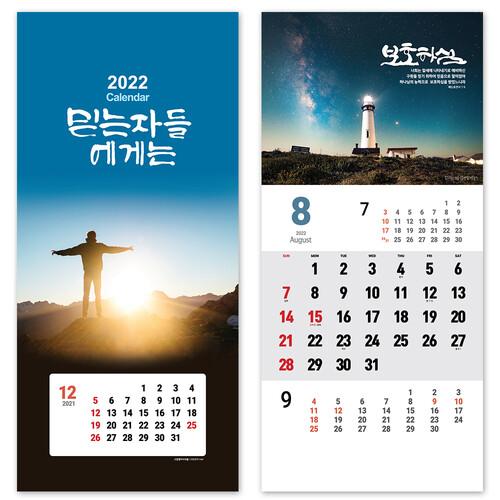 (인쇄용) 2021년 교회달력 벽걸이 축복 Blessing