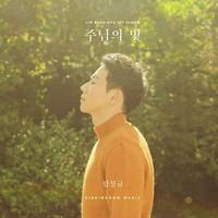 보컬리스트 임성규의 첫 CCM 정규 앨범 - 주님의 빛 (CD)