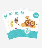[애스크미] 국어 B단계 패키지2 (B5~B8)