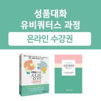 [온라인수강권] 좋은나무성품학교 이영숙박사의 유비쿼터스 성품대화학교(4주집중과정)