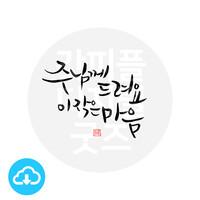 디지털 캘리그라피 48 주님께 드려요 by 봄내캘리 / 이메일발송(파일)