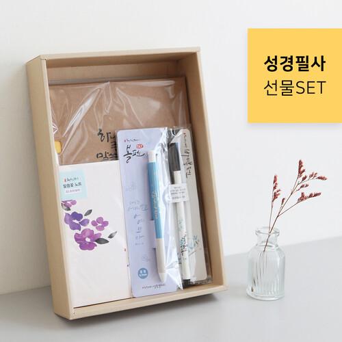 [선물포장] 청현재이 성경필사 선물세트