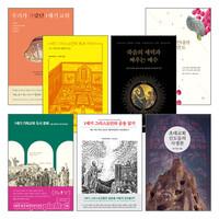 초기 교회의 신앙과 삶 연구 관련 2021년 출간(개정)도서 세트(전7권)