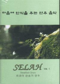 마음에 안식을 주는 연주 음악 Selah 1 - Steadfast Grace(리코더 연주) (Tape)