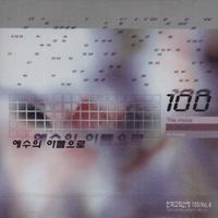 한국교회선정 100 No.4 - 예수의 이름으로 (CD)