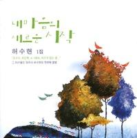 내마음의 새로운 시작 - 허수현1집 (CD)