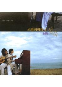 소망의 바다 3 part one - 성숙 (MR CD)