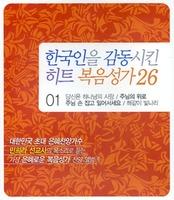 한국인을 감동시킨 히트 복음성가 26 (2CD)