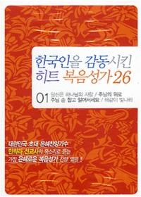 한국인을 감동시킨 히트 복음성가 26 (Tape)