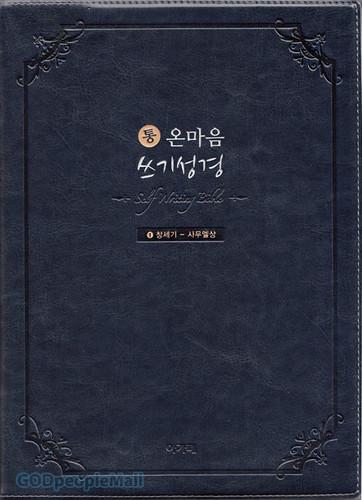 통 온마음 쓰기성경 : 구약 1 (창세기-사무엘상)