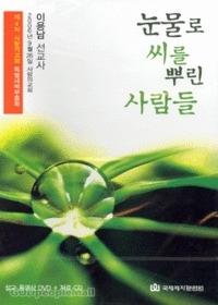 눈물로 씨를 뿌린 사람들 - 제4차 사랑의교회 특별새벽부흥회 (CD DVD)
