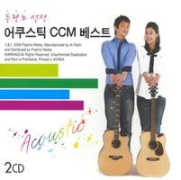 어쿠스틱 CCM 베스트 - 두란노 선정 (2CD)