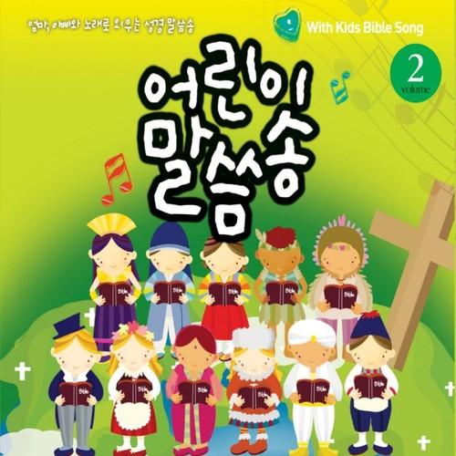 어린이 말씀송 Vol.2 (CD)