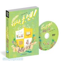 2015 파이디온 여름성경학교 - 하나, 둘, 셋! 승리를 향해(학령전-유아,유치부) DVD