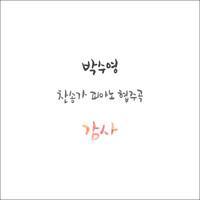 박수영 찬송가 피아노 협주곡 - 감사 (CD)
