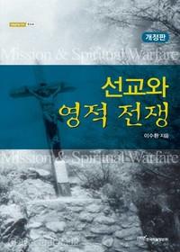 [개정판]선교와 영적 전쟁