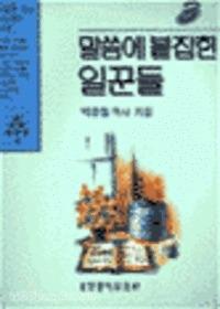 말씀에 붙잡힌 일꾼들 - 박광철목사 사도행전강해 3