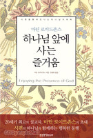 [개정판] 마틴 로이드 존스의 하나님 앞에 사는 즐거움 - 시편을 통해 만나는 하나님