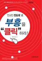 [개정판] 전교인 전도대로 부흥을
