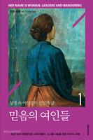[개정판] 믿음의 여인들 1