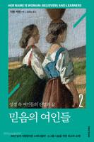 [개정판] 믿음의 여인들 2